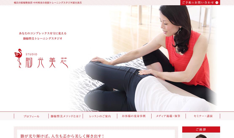 STUDIO脚光美芯Webサイト